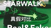 【starwalk】如何鉴别starwalk1.0真假?starwalk的真假对比鉴定方法!