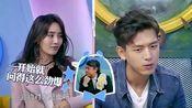 男子甜点俱乐部之王紫璇公开表白李现被拒