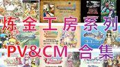 【炼金工房/工作室系列】历代作品 宣传动画 (PV&CM) 合集 (正传A1~A21+Extra)