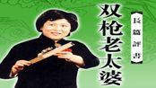 评书【双枪老太婆】刘兰芳