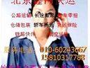 【山东专线】北京到山东文登货运专线异地搬家60243667北京至山东文登物流公司