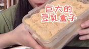 【发条橙子】最新一期0928 up最喜欢的巨大豆乳盒子 饺子
