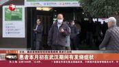 日本:确诊首例新型冠状病毒病例 患者已出院