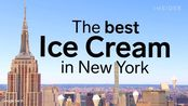 【Best of Best|寻找纽约最美味的冰激凌】冰激凌店遍地的NYC,哪家更胜一筹?