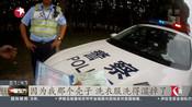 上海:驾照被扣买假证上路  一司机被行政拘留