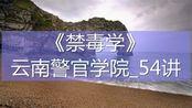 K7319-19_毒品-艾滋病预防教育策略