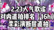 【IZONE】李彩演断层直拍 FIESTA 2.23人气歌谣队内直拍排名 (数据截至24号11点 )