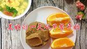 记录初中生的早餐2月18日