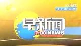 最新消息:神州八号飞船 将于11月1日5时58分发射 111031 早新闻