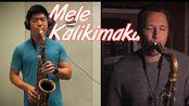 【萨克斯】Mele Kalikimaka ft. Simon Hwang! -圣诞节的一天2019第17天