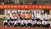 [杭州市风帆中学第26届运动会开幕式]804班开幕式