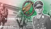 二战德国空降猎兵 沃尔特·科赫 曾经公开谴责反对希特勒