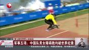 视频|第七届世界军人运动会: 军事五项--中国队男女障碍跑均破世界纪录