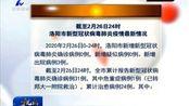 截至2月26日24时 洛阳市新型冠状病毒肺炎疫情最新情况