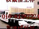 ╰☆世界第一/北京到济宁物流公司81287224北京到济宁物流货运公司╰☆