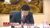 [陕西新闻联播]出席陕西省政协十二届二次会议的省政协委员分组讨论省政府工作报告