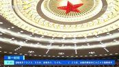 0001.中国网络电视台-[第一时间]《民法典(草案)》提请审议 1260条民法典草案首次整体亮相[超清版]