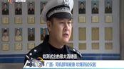 广西:司机醉驾被查 吹爆测试仪器
