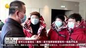 直通襄阳:省对口支援湖北(襄阳)前方指挥部看望慰问一线医疗队员