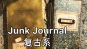 Junk Journal / 偏nik风格 /复古系