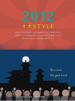 2012十大STYLE