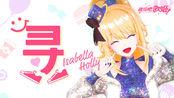 伊莎贝拉·霍利《寻》官方版【战斗吧歌姬!】在旅途中找寻自己!