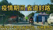 河南省周口市沈丘县各个路口封路路况,教你怎么从小路绕行通过。
