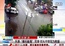 """天津""""摩托艇哥""""现身 街头冲浪实为救援"""