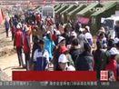 [中国新闻]尼泊尔8.1级强震 从尼撤回的水利工人前往日喀则
