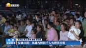 [陕西新闻联播]安康汉阴:凤堰古梯田千人火把庆丰收