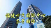 打卡地标:福州市台江区,福建世茂国际中心、茶亭国际、金融大楼