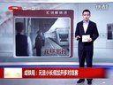 视频: 成铁局:元旦小长假加开多对临客[汇说天下]