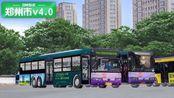 巴士模拟2 - 郑州市v4.0:野鸡模式关闭 进入市区的郑州600(2/2)