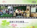 视频: 初中思品:我知我师 我爱我师(河南省)