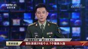 """[军事报道]""""最美奋斗者""""建议人选公示 军队系统39名个人 7个集体入选"""