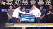 [海南新闻联播]海南博鳌乐城白血病救助慈善基金会成立 《我不是药神》主创团队捐赠1000万元