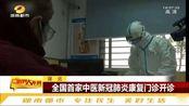 好消息!全国首家中医新冠肺炎康复门诊开诊,出院患者可在此调理
