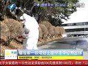 福岛核电站土壤样本中检测出钚 2100 新晚报 110329