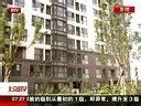"""北京首批8套因违建被冻结房产""""解冻"""" 北京您早 20130822 标清"""
