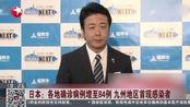 日本:各地确诊病例增至84例,各界呼吁取消人群聚集活动