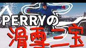 叔叔的滑雪三宝 feat.大学眼科 | 滑雪器材评测 Gear Test