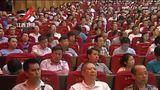 """[江西新闻联播]""""龚全珍式好干部""""先进事迹报告会在宜春举行"""