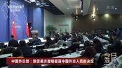 中国外交部:敦促美方撤销驱逐中国外交人员的决定
