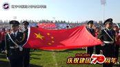 辽宁中医药大学杏林学院庆祝中华人民共和国成立70周年