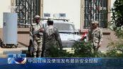 中国驻埃及使馆发布最新安全提醒