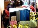 【福建专线】北京到福建龙岩货运专线 搬家公司010-60252976