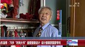 """山东淄博:78岁""""时尚大爷""""最爱服装设计 设计服装获国家专利"""