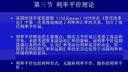 国际经济学49-教学视频-吉林大学-要密码请到www.Daboshi.com
