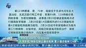2月15日18时至2月16日6时天津新增2例新冠肺炎确诊病例累计确诊病例124例