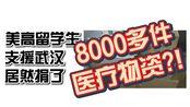 【ZAKI】【记录向】美高留学生支援武汉,竟捐了8000+物资?!
